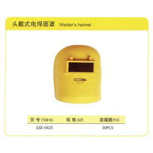 高德斯 头戴式电焊面罩 (0420)