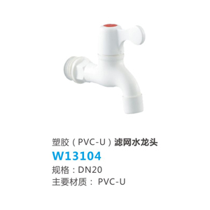 联塑 塑胶(PVC-U)滤网水龙头 W13104