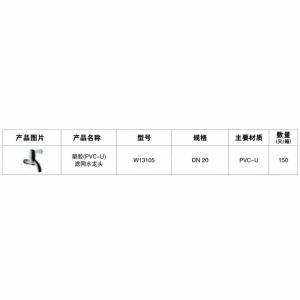 联塑 塑胶(PVC-U)滤网水龙头 W13105