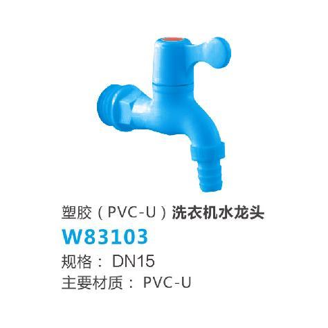 联塑 塑胶(PVC-U)洗衣机水龙头 W83103