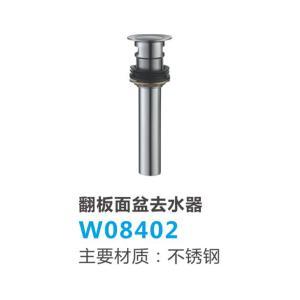 联塑 翻板面盆去水器 WP08402