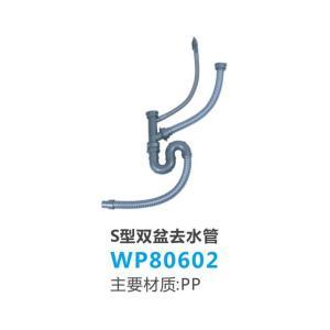 联塑 S型双盆去水管 WP80602