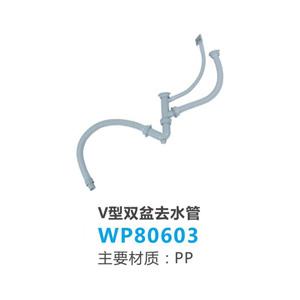 联塑 V型双盆去水管 WP80603