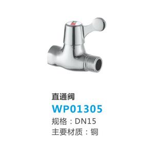 联塑 直通阀 WP01305