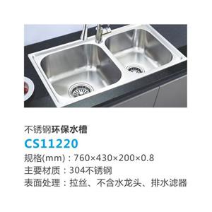 联塑 不锈钢环保水槽 CS11220