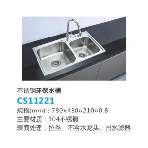 联塑 不锈钢环保水槽 CS11221