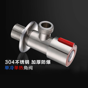 联塑 不锈钢角阀 WP01605(LS)