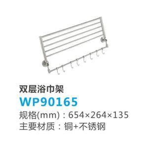 联塑 双层活动浴巾架 WP90165(LS)