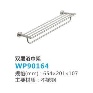 聯塑 雙層浴巾架 WP90164(LS)