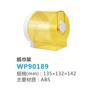 LESSO/聯塑聯塑衛生間紙巾盒廁所廁紙盒紙巾架卷紙架紙巾筒壁掛式