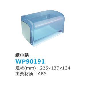 联塑 厕所纸巾盒卫生纸盒卫生间 抽纸巾架防水挂式草纸盒擦手纸盒