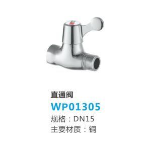 联塑 直通阀 WP01305 90只/箱