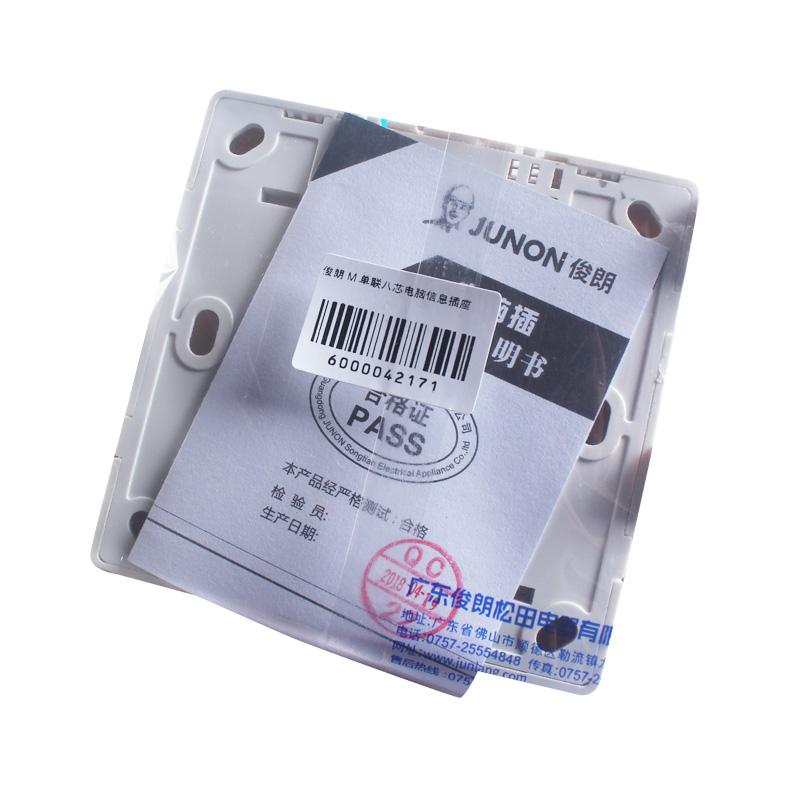 俊朗 M 单联八芯电脑信息插座