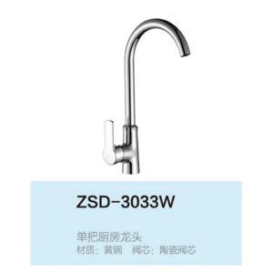 尊仕达 厨房冷热菜盆龙头 ZSD-3033W