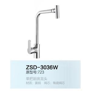 尊仕达 厨房冷热菜盆龙头 ZSD-3063W