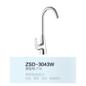 尊仕达 厨房冷热菜盆龙头(小) ZSD-3043W