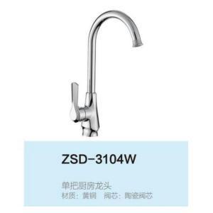尊仕达 厨房冷热菜盆龙头 ZSD-3104W