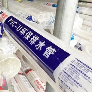 雄塑 PVC排水管 75*4M(A)