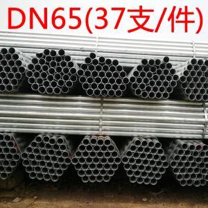 广东 热镀锌管 DN65*1.7