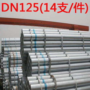 广东 热镀锌管 DN125*2.0
