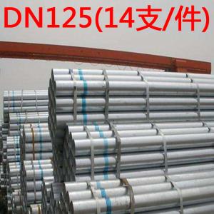 广东 热镀锌管 DN125*2.5