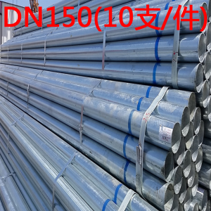 广东 热镀锌管 DN150*2.5