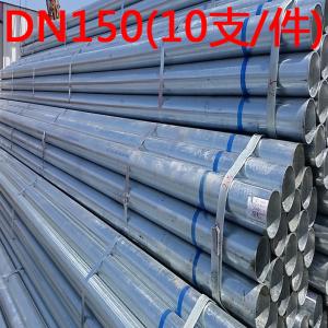 广东 热镀锌管 DN150*3.0