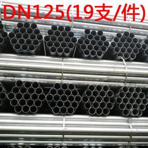 正元 热镀锌管 DN125*3.75