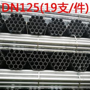 正元 热镀锌管 DN125*4.5(南宁阳贵)