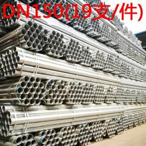 正元 热镀锌管 DN150*3.5