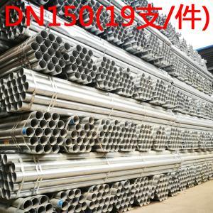 正元 热镀锌管 DN150*3.75