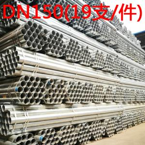 正元 热镀锌管 DN150*4.0