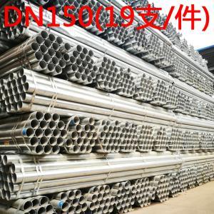 正元 热镀锌管 DN150*4.5(南宁阳贵)