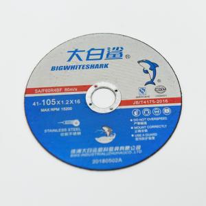包郵樹脂大白鯊不銹鋼切割片100打磨片黑色片綠色砂輪105*1.2*16
