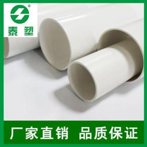 泰洲 PVC-U排水管(B*)(5.0) dn250 4M 白色