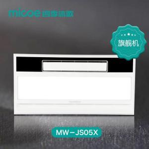 四季沐歌 暖风机(取暖+照明+换气+吹风+摆页+小夜灯+负离子净化+真数显 低压轻触线控智能开关) MW-JS05X 300*600