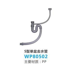 联塑 S型单盆去水管 WP80502