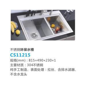联塑 不锈钢环保水槽 CS11215