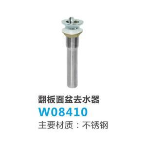 联塑 翻板面盆去水器 WP08410