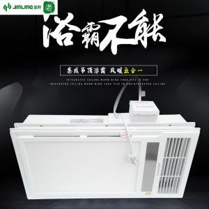 金羚 老字号 室内加热器 FN60-28M1-U5 风暖浴霸五合一