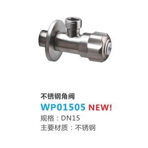 联塑 不锈钢角阀 WP01505