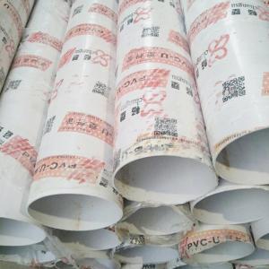 畅塑 PVC排水管 dn250*4.0*4m