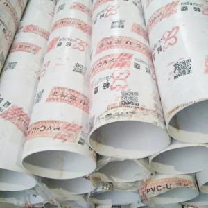 畅塑 PVC排水管 dn110*3.0*6m