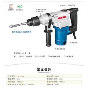 东成 电锤 Z1C-FF-28