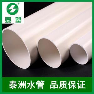 泰洲 PVC-U排水管(B*)(2.7) dn110 4M 白色