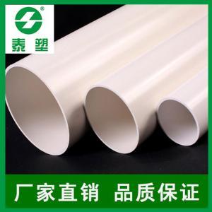 泰洲 PVC-U排水管(B*)(2.6) dn160 4M 白色