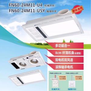 金羚老字号室内加热器FN60-24M11-U4风暖浴霸四合一