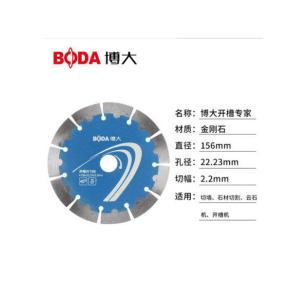 博大开槽机片TB125*22.2mm