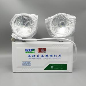 明淞 雙頭應急燈(國標款)