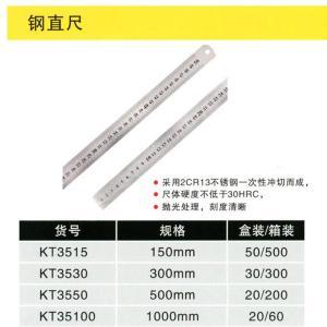 锴达 钢直尺 KT35100 1000MM